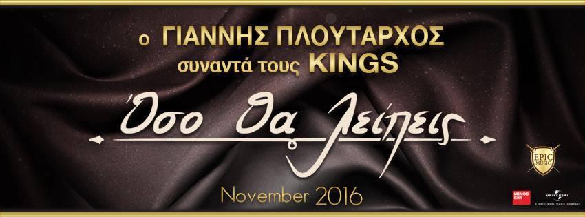 Όσο θα λείπεις - Ο Γιάννης Πλούταρχος συναντά τους Kings 5483a96cbca
