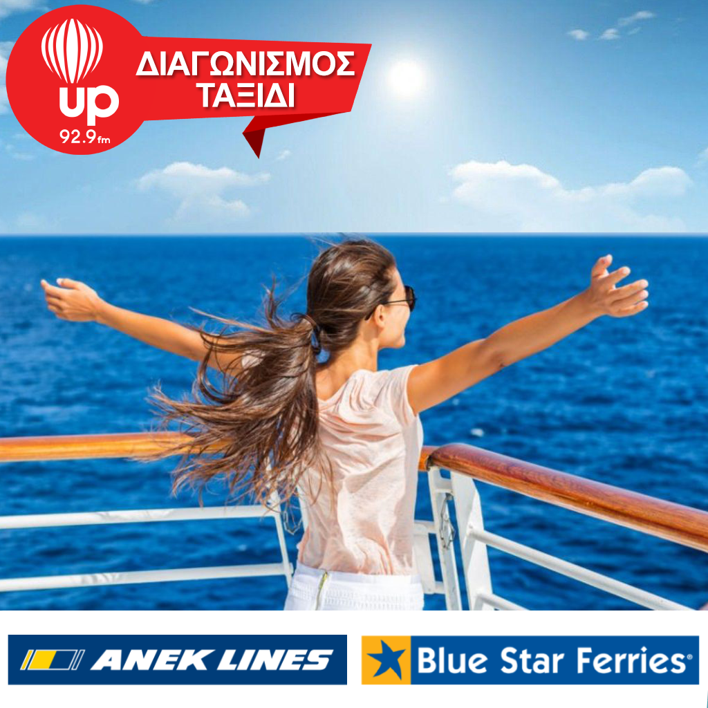 ΔΙΑΓΩΝΙΣΜΟΣ ANEK LINES – BLUE STAR FERRIES